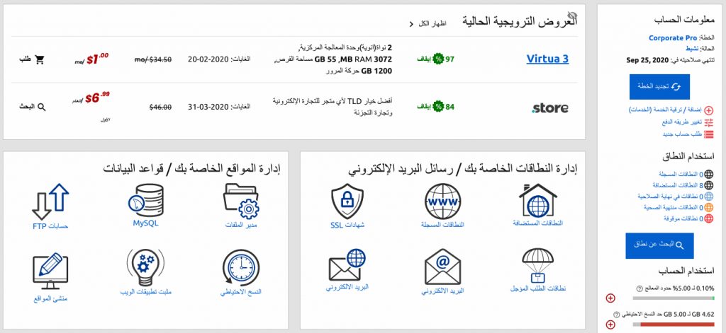 "The Control Panel now ""speaks"" Arabic! Learn more about the new language addition, the market benefits it could have for your brand and the layout adjustments it will bring to the Control Panel."